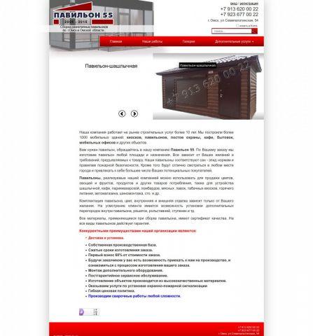 pavilion.kvels55.ru