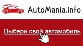 Автомания