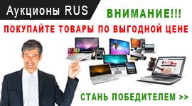 Аукционы RUS