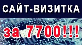 Сайт - визитка от 7700